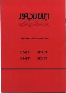 دفترچه راهنمای پکیج دیواری